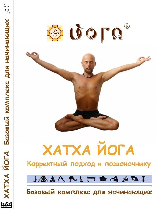 Диск хатха йога корректный подход к